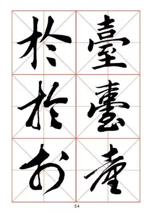 5 script styles in Chinese Calligraphy - Columbia University