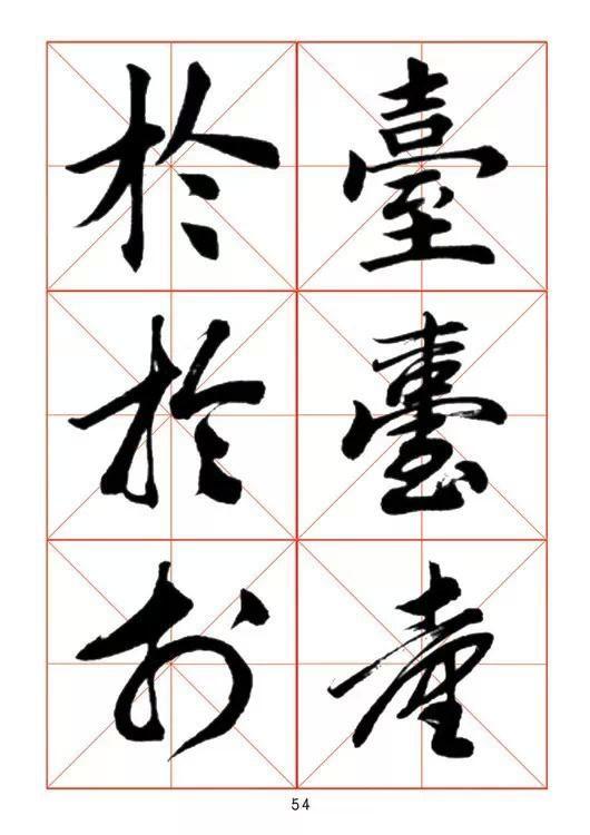 Best shodo 書道 images on pinterest japanese