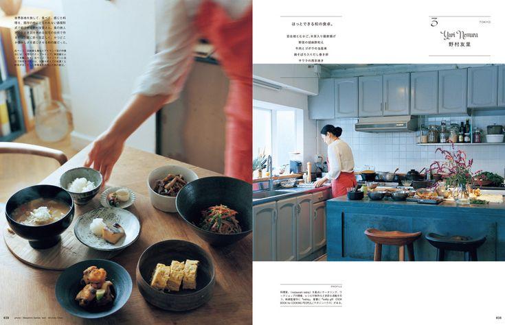 ふだんの食卓 - &Premium No. 26 | アンド プレミアム (&Premium) マガジンワールド