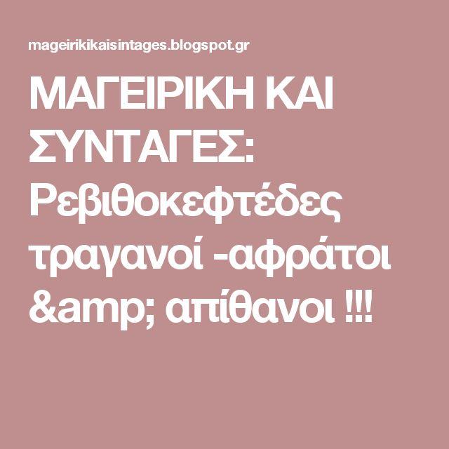 ΜΑΓΕΙΡΙΚΗ ΚΑΙ ΣΥΝΤΑΓΕΣ: Ρεβιθοκεφτέδες τραγανοί -αφράτοι & απίθανοι !!!