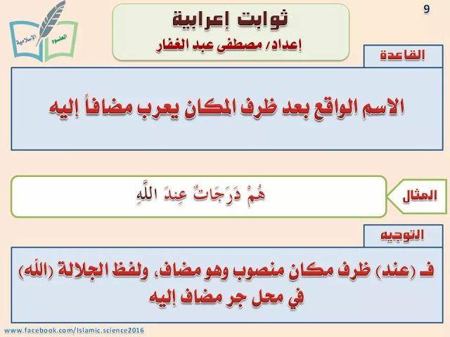 ثوابت إعرابية لا غنى عنها لأي طالب علم صور وتحميل Pdf Learn Arabic Language Teach Arabic Learning Arabic