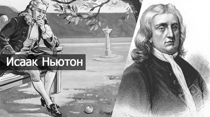 Исаак Ньютон http://vedinstve.com/znanie/sensei/tom-4/isaak-nyuton/