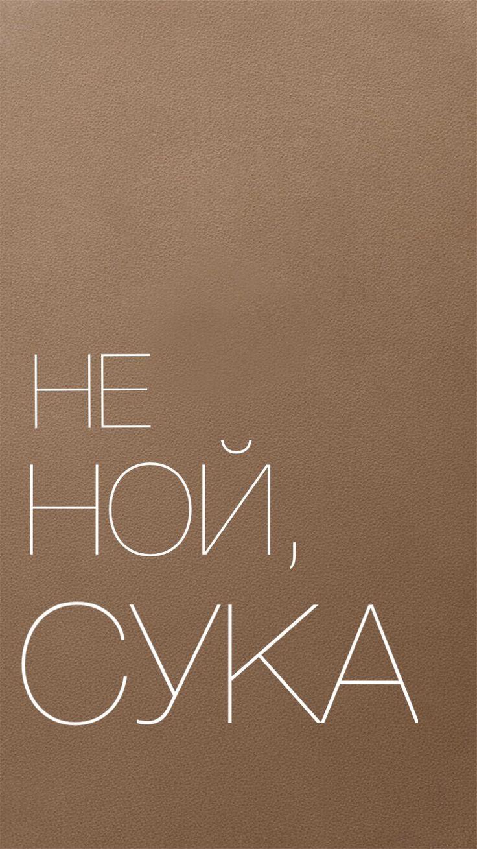 Обои на заставку на телефон с надписями на русском