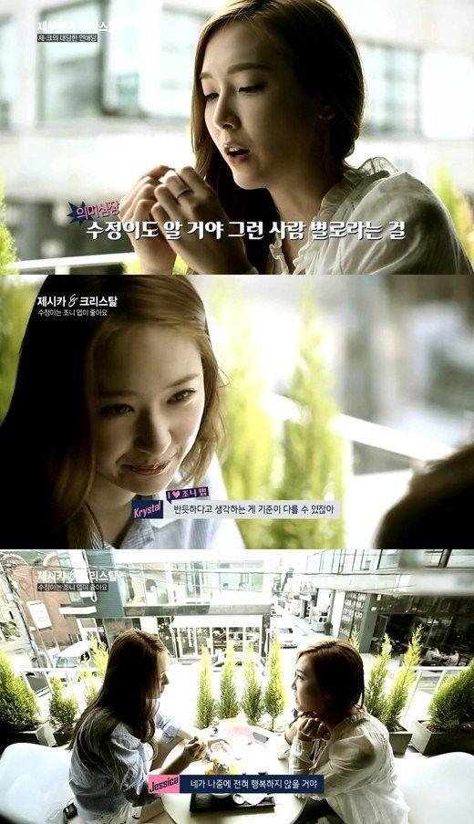 Jessica shows her disapproval of Krystal's taste in men | allkpop.com