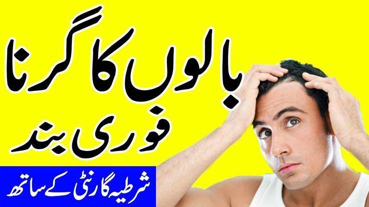 Hair Fall Solution For Men Tips In Urdu Hindi Balon Ka Girna Fori Ba Bea Hair Fall Solution Super Hair Growth Beauty Tips For Skin