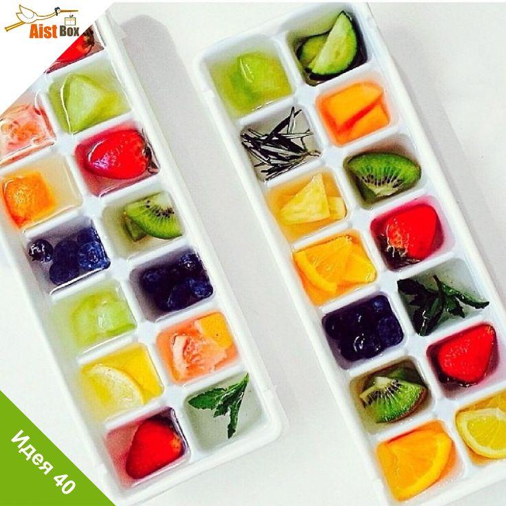 Чтобы обычное блюдо стало вкуснее, нужно необычно его подать, или интересно украсить. У нас есть идея, как сделать аппетитной и вкусной даже простую воду! Делаем лёд с фруктами!