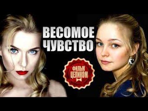 """Домашний Кинозал @ Фильм   - """"Весомое чувство !"""""""