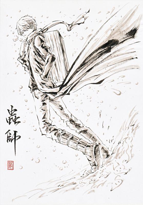 Mushishi | Artland | Yuki Urushibara
