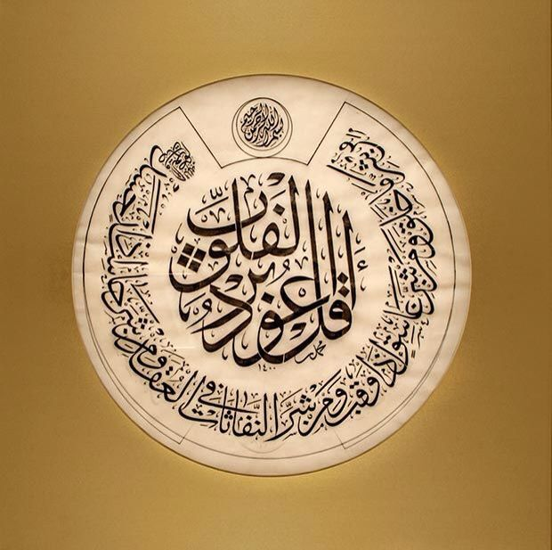 DesertRose///wonderful Calligraphy art///سورة الفلق
