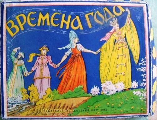 ДЕТСКИЕ НАСТОЛЬНЫЕ ИГРЫ В СССР / Блог им. veresk / Босоногое.ру - сайт о нашем счастливом советском детстве