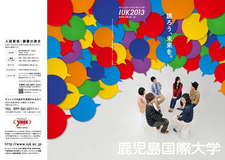 鹿児島国際大学2013 大学案内パンフレット | ホームページ制作 パンフレット作成 鹿児島の制作会社クラウド