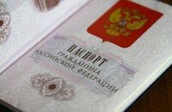 Гражданство, или Как помогать людям, не имеющим документов, в том числе паспорта гражданина РФ