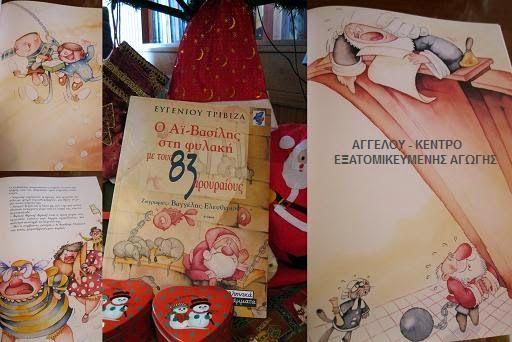 Μια από τις πιο όμορφες, αστείες, ενδιαφέρουσες, γρήγορες, σύγχρονες χριστουγεννιάτικες ιστορίες που μαγεύει μικρούς και μεγάλους είναι το βιβλίο του Ευγένιου Τριβιζά «Ο Αϊ – Βασίλης στη φυλακή με τους 83 μικρούς αρουραίους».