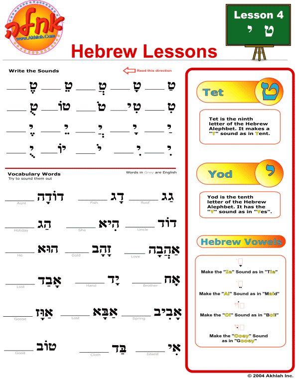 Worksheets For Hebrew : All worksheets learn hebrew printable