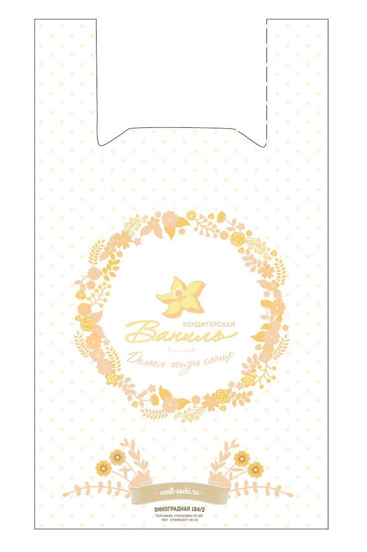 Бумажный пакет для Ванили, версия 2