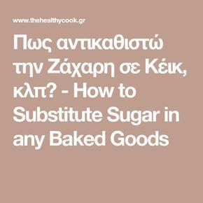 Πως αντικαθιστώ την Ζάχαρη σε Κέικ, κλπ? - How to Substitute Sugar in any Baked Goods