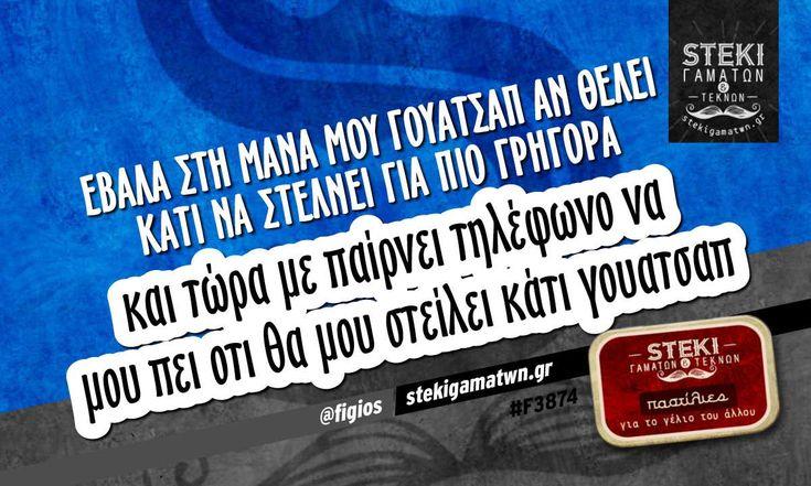 έβαλα στη μάνα μου γουατσαπ  @figios - http://stekigamatwn.gr/f3874/
