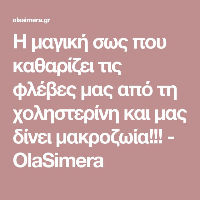 Η μαγική σως που καθαρίζει τις φλέβες μας από τη χοληστερίνη και μας δίνει μακροζωία!!! - OlaSimera