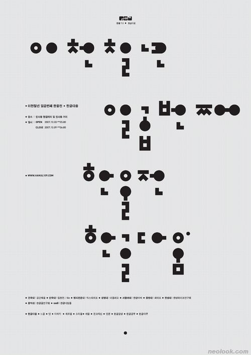 garadinervi:    Hangŭl, Korean typographic poster, 2007 (via)