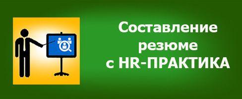 """Про то, как оптимизировать текст резюме так, чтобы он соответствовал поисковым запросам рекрутеров и нанимателей, читайте в статье  """"SEO оптимизация резюме для людей и роботов"""" http://hr-praktika.ru/blog/jobsearch/seo-cv/  Про то, где брать """"правильные"""" слова для резюме, читайте в материале """"Как правильно составить резюме"""" http://hr-praktika.ru/blog/jobsearch/kak-pravilno-sostavit-resume/  Подробно об услуге составления резюме…"""