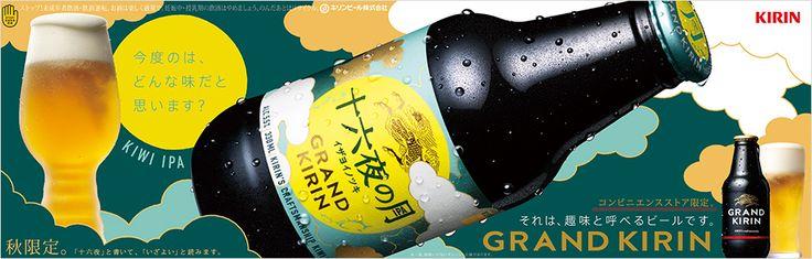今度のは、どんな味だと思います? GRAND KIRIN 十六夜の月 KIRIN