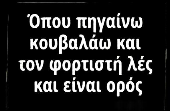 Μεγάλη αλήθεια.