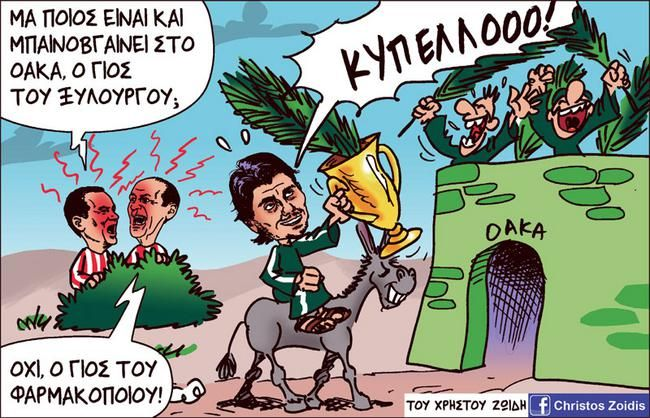 Κύπελλοοοο! #Zoidis