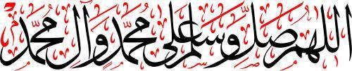 allahumma salli ala muhammad wa aale muhammad . God blessings and peace upon our Prophet Muhammad. Mohamed próféta (béke és áldás lengje körül) élete. Gottes Segen und Frieden auf unseren Propheten Muhammad. Бог мир і благословення нашому Пророкові Мухаммаду.