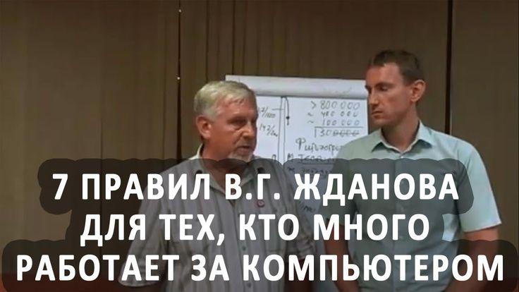 Советы В Г Жданова -- Как уберечнь глаза при работе за компьютером