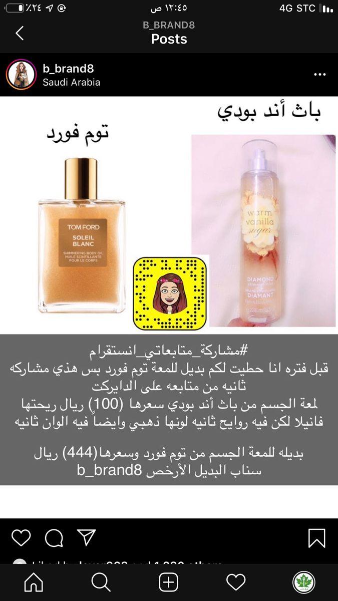 Pin By Rano Ot On بديل ارخص In 2020 Beauty Skin Care Routine Body Skin Care Beauty Skin