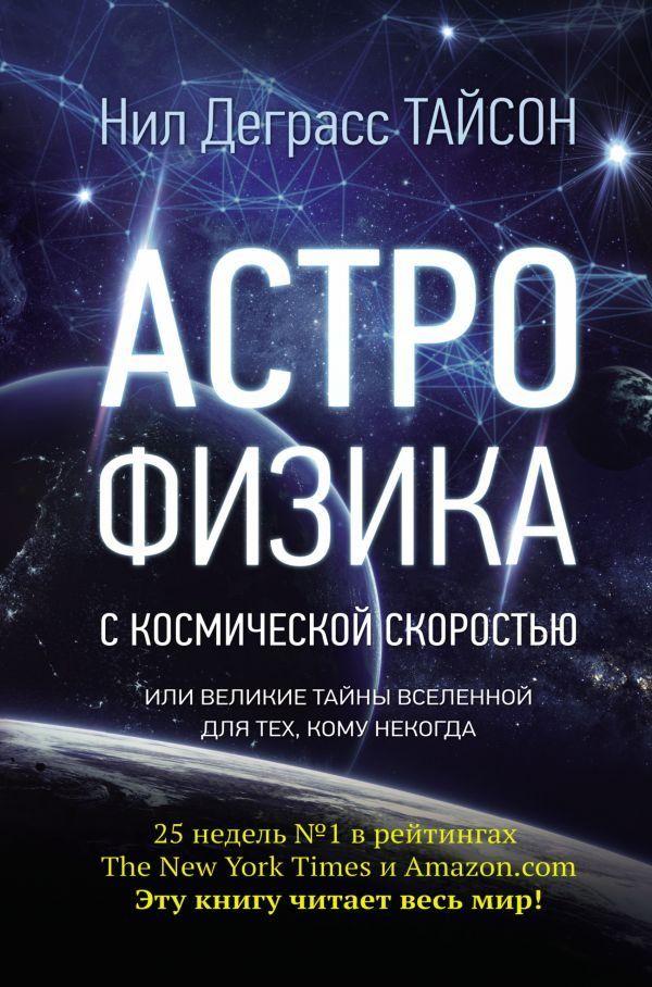 Книги астрофизика скачать