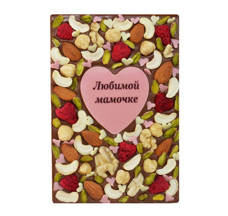 """Любимой мамочке! Состав: молочный бельгийский шоколад (35% какао, Вelcolade, Lait Selection), миндаль, фисташки, фундук, кешью, грецкие орехи, малинка и шоколадные """"сердца"""". http://www.aimant.ua/chocolate/product/bar_for_mother"""