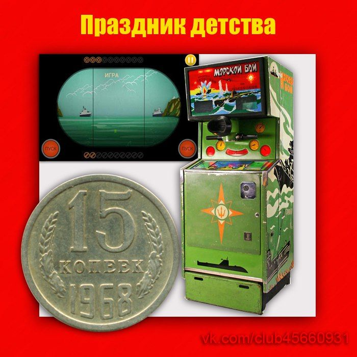 Old Soviet arcade game  machine.