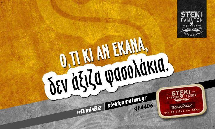 Ό,τι κι αν έκανα @DimiaBiz - http://stekigamatwn.gr/f4406/