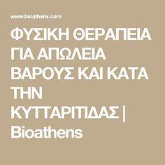 ΦΥΣΙΚΗ ΘΕΡΑΠΕΙΑ ΓΙΑ ΑΠΩΛΕΙΑ ΒΑΡΟΥΣ ΚΑΙ ΚΑΤΑ ΤΗΝ ΚΥΤΤΑΡΙΤΙΔΑΣ | Bioathens