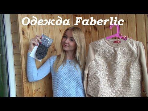 ОДЕЖДА Faberlic для моей мамы и меня - YouTube