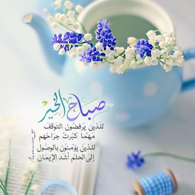 تصاميمى صباح الخير تصاميمي حل لكم لكن لااسمح بتغيير توقيعى رجاء Beautiful Morning Messages Good Morning Arabic Good Morning Messages