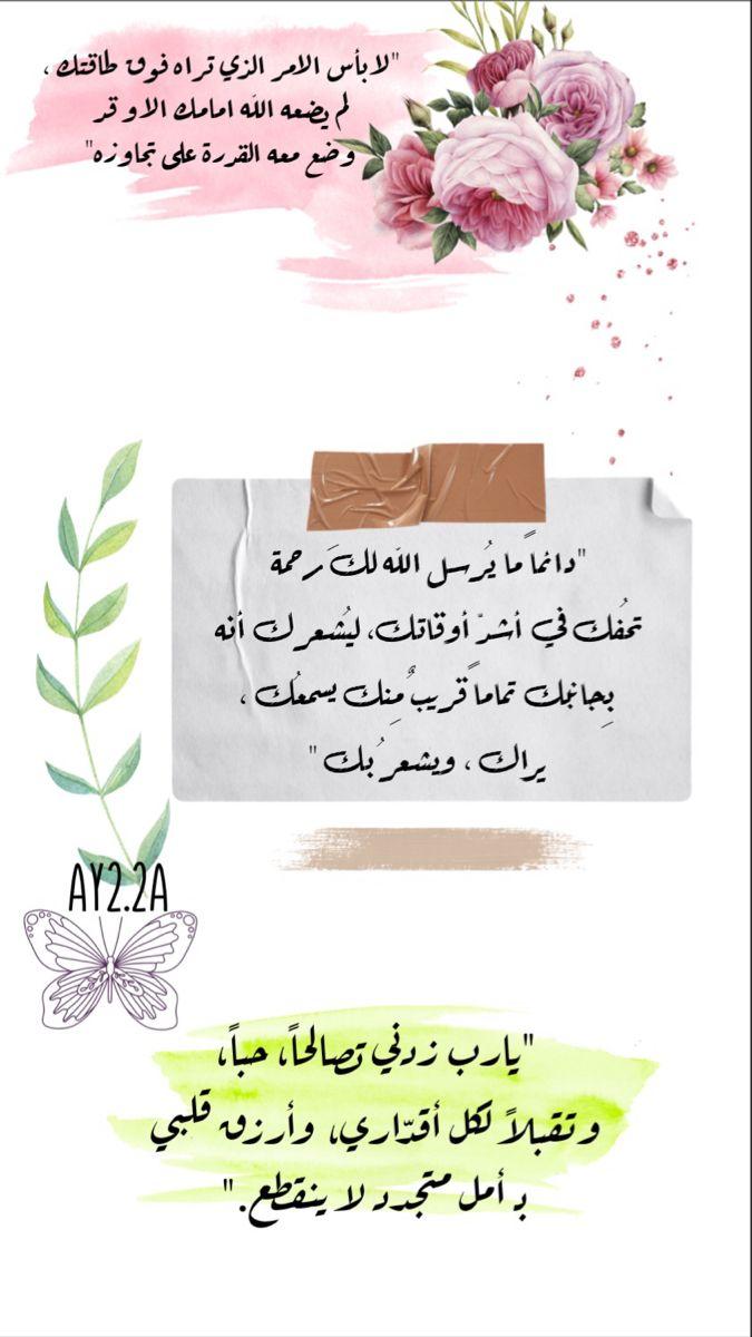 اقتباسات دينية تصاميم خلفيات ايفون قصاصات و ملصقات ستوري سناب و انستا Quran Quotes Love Happy Wallpaper Crazy Wallpaper