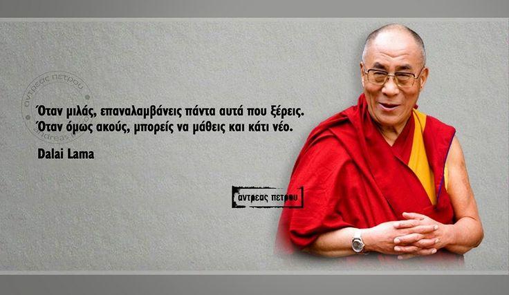 Σοφά, έξυπνα και αστεία λόγια online : Όταν μιλάς επαναλαμβανεις πάντα αυτό που ξέρεις. Όταν όμως ακούς, μπορείς να μάθεις κάτι νέο - Dalai Lama