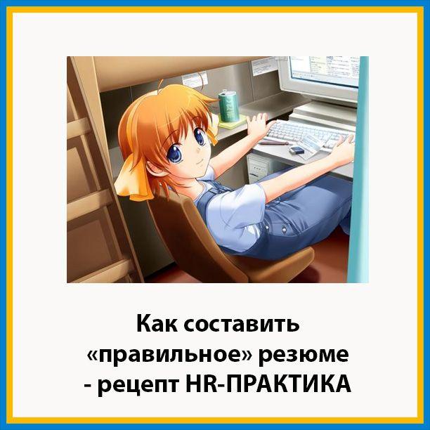 """Идеальным резюме следует считать не то, что составлено по всем канонам, а то, при виде которого работодатель сразу понимает - """"Это тот, кого мы ищем!"""".  Из каких слов должно быть составлено такое резюме - об этом и пойдет речь в этой статье. http://hr-praktika.ru/blog/jobsearch/kak-pravilno-sostavit-resume/"""