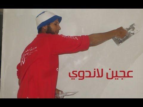 اسرع طريقة عمل عجين لاندوي على الحائط (الحلقة 1 ) - YouTube