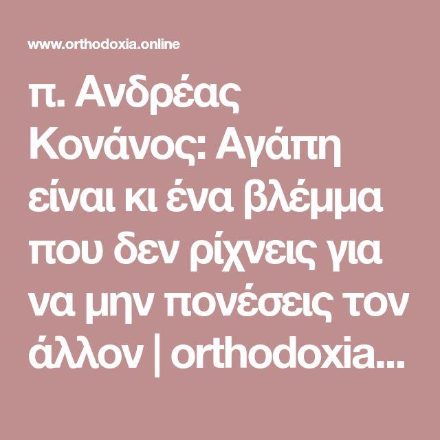 π. Ανδρέας Κονάνος: Αγάπη είναι κι ένα βλέμμα που δεν ρίχνεις για να μην πονέσεις τον άλλον | orthodoxia.online