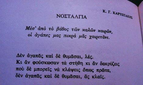 """Κώστας Καρυωτάκης - """"Νοσταλγία"""""""