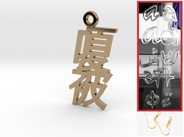 Personalised Chinese Font Earring by Fluid_Designer