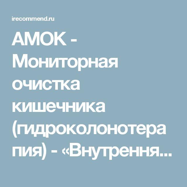 АМОК - Мониторная очистка кишечника (гидроколонотерапия) - «Внутренняя чистота-залог внешней красоты и здоровья. И еще несколько практических советов, как избавиться от запоров.» | Отзывы покупателей