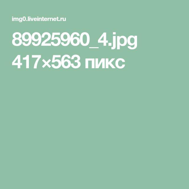 89925960_4.jpg 417×563 пикс