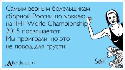 Самым верным болельщикам сборной России по хоккею  на IIHF World Championship 2015 посвящается:  Мы проиграли, но это не повод для грусти!   S&K