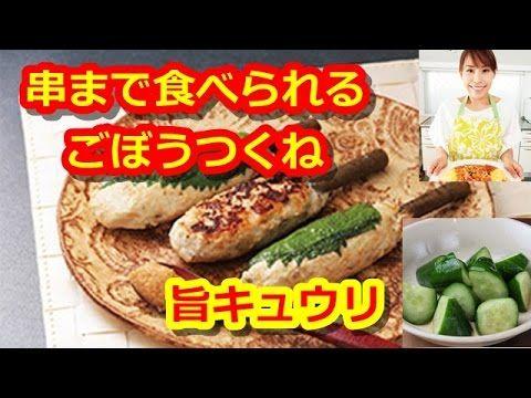 【みきママ】ジューシーごぼうつくねのレシピ(作り方) ☆代替肉で作ってみようっと!vegan