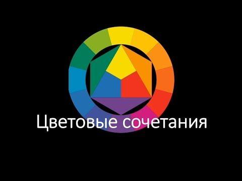 Цветовые сочетания, irishkalia