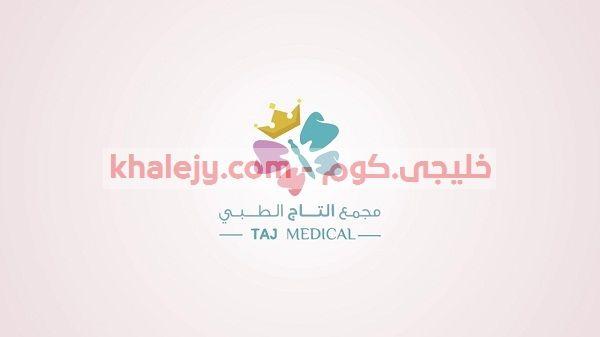 وظائف محاسبة ومالية أعلن عنها مجمع التاج الطبي المتخصص للرجال والنساء السعوديين تصفح وظائف السعودية للمقيمين للعمل في الطائف ننشر التفاصيل ور Medical Pincode